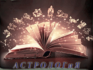 профессионализм астролога - это точность гороскопа