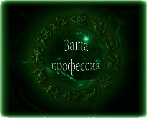 профессия и астрологический прогноз