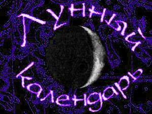 гороскоп лунный