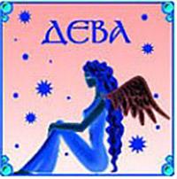 любовный гороскоп Дева